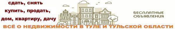 Тульская недвижимость